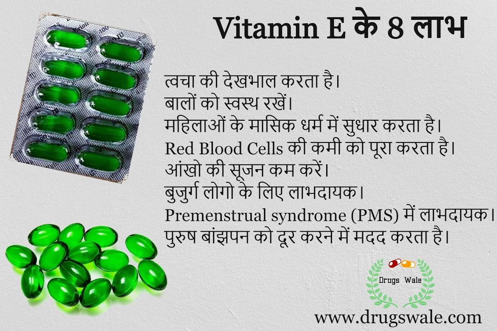 8 Benefits of Vitamin E in Hindi