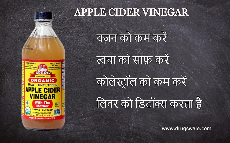 Apple cider vinegar in Hindi