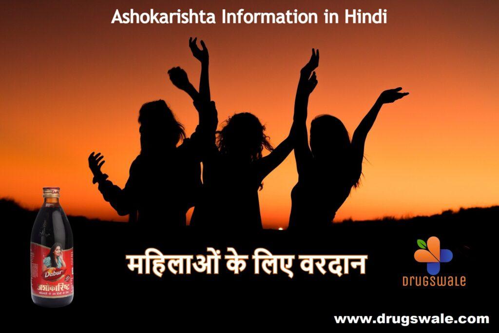 Ashokarishta Information in Hindi