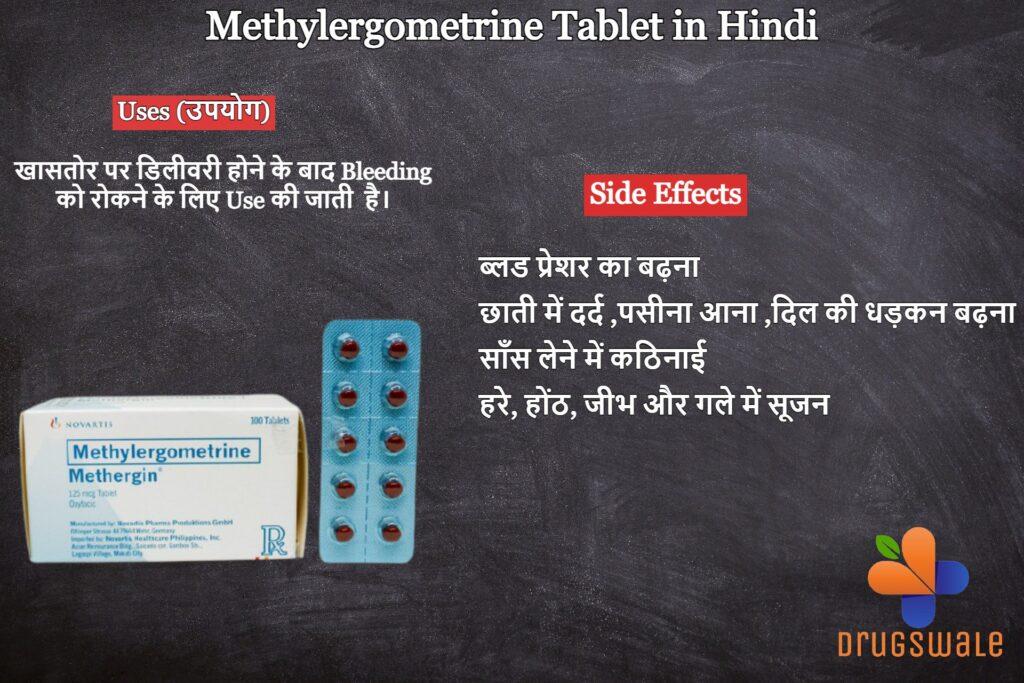 Methylergometrine Tablet in Hindi