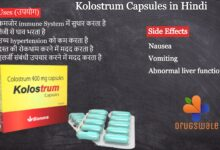 Kolostrum Capsules in Hindi - Uses, Benefits and Side Effects